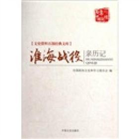 淮海战役亲历记/文史资料百部经典文库