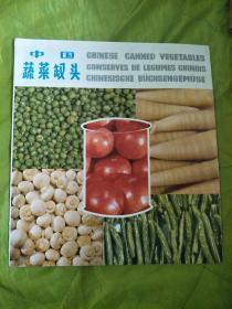 中国蔬菜罐头  七十年代广告宣传画册