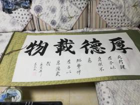 王亚斌书法(厚德载物)168X76(保真)