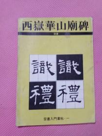 书法 习书入门丛贴 《西嶽华山庙碑》隶书