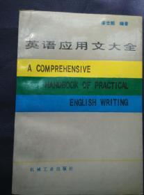 英语应用文大全
