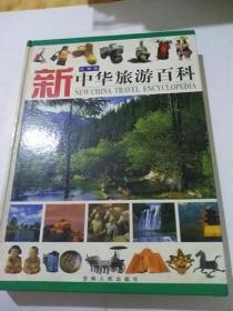新中华旅游百科【彩图版】(下册)      李军 主编