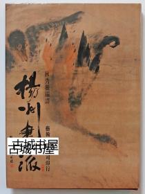 1985年出版,一版《中国扬州画派》大陆绘画图录,精装到书衣