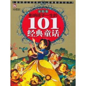 影响孩子一生的101个经典童话:蓝宝石卷.