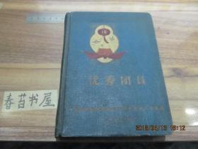 1959年老笔记本---优秀团员【空白本】
