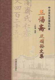 送书签lt-9787503443831-中日文化交流先行者:王惕斋及嫡孙文集