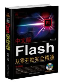 中文版Flash从零开始完全精通 柏松 上海科学普及出版社 9787542756701