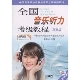 中国音乐家协会社会音乐水平考级教材:全国音乐听力考级教程(第5级)