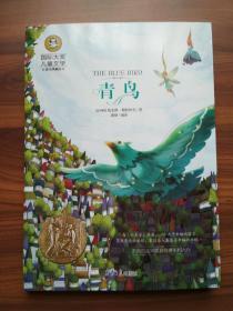 青鸟 国际大奖儿童文学 (美绘典藏版)