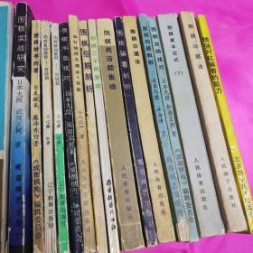 围棋图书十六本合售