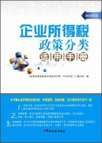 企业所得税政策分类适用手册(2014年版)