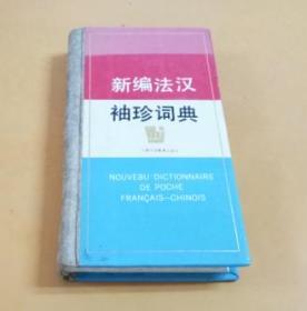 新编法汉袖珍词典