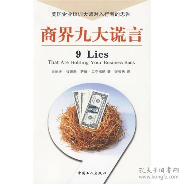 商界九大谎言