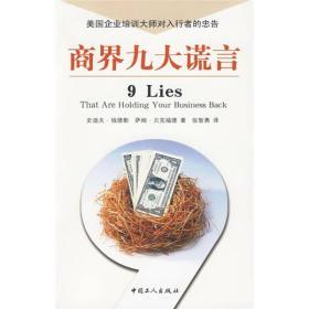 正版 商界九大谎言 钱德勒 贝克福德  张智勇 译 工人出版社
