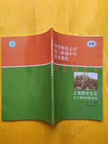 华东师范大学第二附属中学校本课程 (文科 ) : 上海都市文化与上海女作家写作
