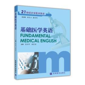基础医学英语/21世纪大学医学英语郝长江董丽明高等教育出版社978