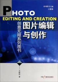 图片编辑与创作 创意无限系列图书
