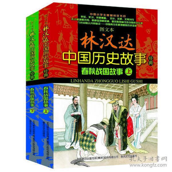 林汉达中国历史故事经典:春秋战国故事(图文本)(套装共2册)
