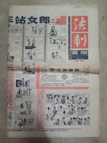法制画报 1988年第21期