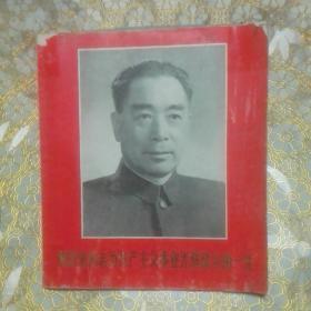 周恩来同志为共产主义事业光辉战斗的一生 一版一印 彩印