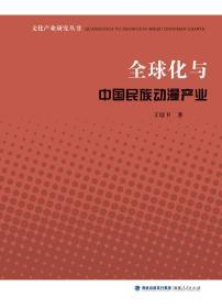 文化产业研究丛书:全球化与中国民族动漫产业
