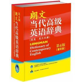 朗文当代高级英语辞典(第4版 缩印版) 英国培生教育出版亚洲有限公司 编 9787560085012 外语教学与研究出版社 I