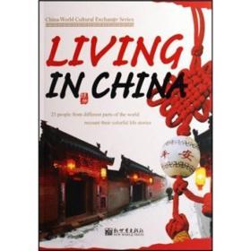 LIVING IN CHIJA老外的中国情结
