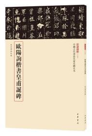 三名碑帖-中国古代书法名家名碑名本07-欧阳询楷书皇莆诞碑