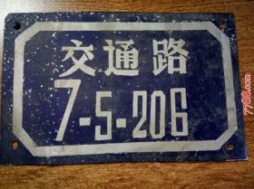 老门牌:铝制门牌:交通路7-5-206