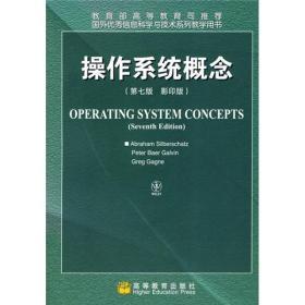 操作系统概念 本书编写组 高等教育出版社 9787040209280