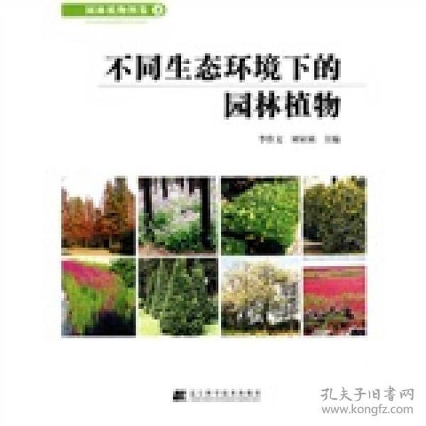 不同生态环境下的园林植物