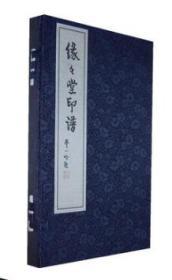 缘缘堂印谱    80319F