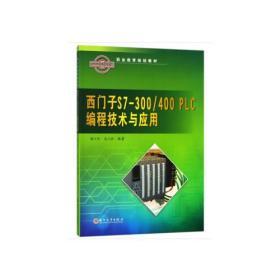 西门子S7-300/400 PLC编程技术与应用