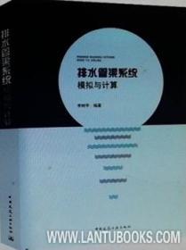 排水管渠系统模拟与计算9787112223084李树平/中国建筑工业出版社/蓝图建筑书店