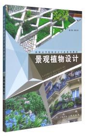 景观植物设计/新版高等院校设计专业系列教材