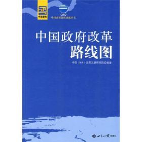9787501236985-hs-中国政府改革路线图