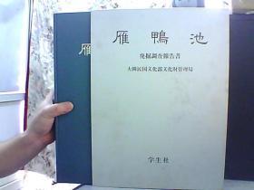 雁鸭池 发觉调査报告书/全2卷