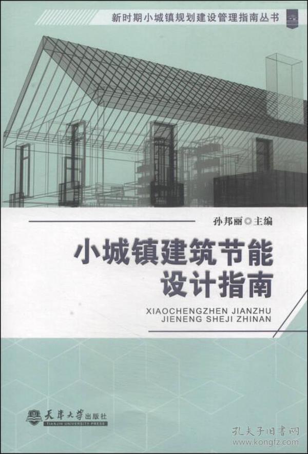 新时期小城镇规划建设管理指南丛书:小城镇建筑节能设计指南