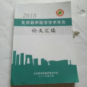 2018北京超声医学学术年会论文汇编 (大16开)