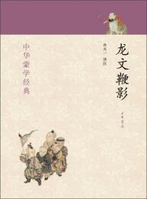 中华蒙学经典:龙文鞭影