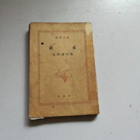 岛崎藤村作品一一破戒(昭和三十八年版)1964