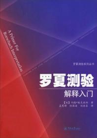 罗夏测验系列丛书:罗夏测验解释入门