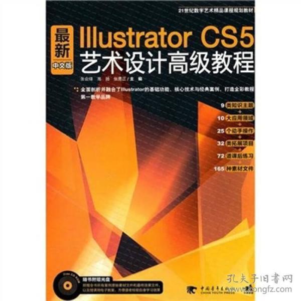 最新Illustrator CS5艺术设计高级教程中文版
