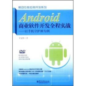 Android商业软件开发全程实战:以手机守护神为例(无光盘)