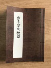 文学古籍精品《参香室賸稿》(清孙汝兰撰、一卷一册、据清道光30年刻本影印)