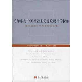毛泽东与中国社会主义建设规律的探索