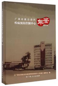 广西壮族自治区疾病预防控制中心年鉴(2013)