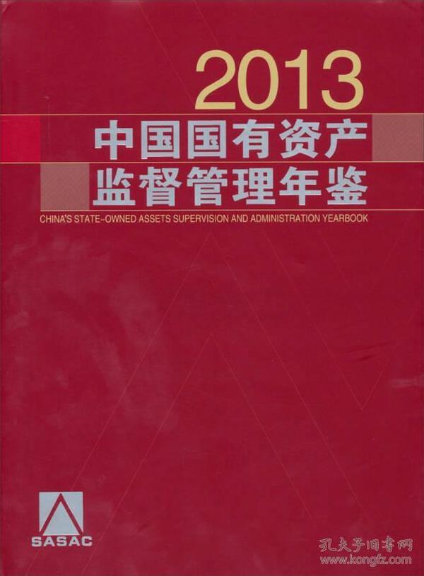 中国国有资产监督管理年鉴2013