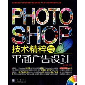 PHOTOSHOP技术精粹与平面广告设计
