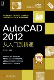 AutoCAD2012从入门到精通 李杰臣 机械工业出版社 2013年05月01日 9787111418504